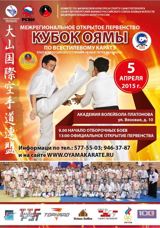oyama-2015-01